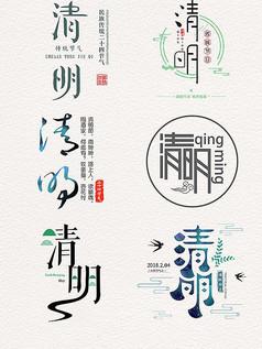 清明节踏青艺术字体设计