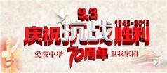 庆祝抗战胜利70周年海报设计