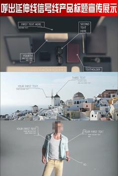 呼出延伸线信号线产品标题宣传展示