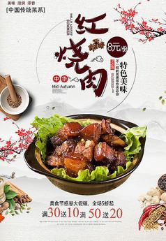 大气红烧肉美食海报