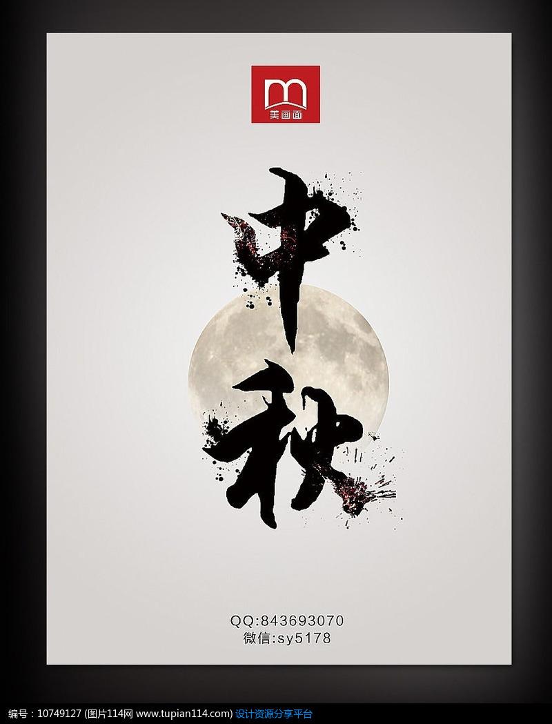 [原创] 简洁中秋节创意海报设计