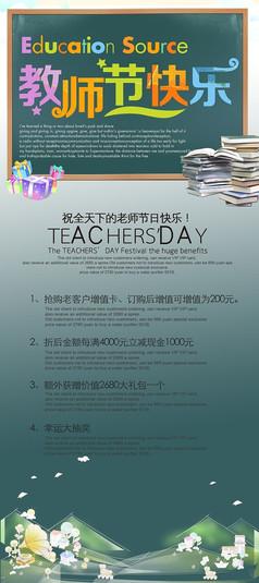 教师节快乐活动展架设计