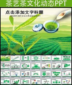 茶文化茶礼艺术茶叶PPT模板汇报总结计划模板