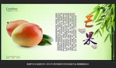 清新唯美水果店芒果海报招贴广告设计