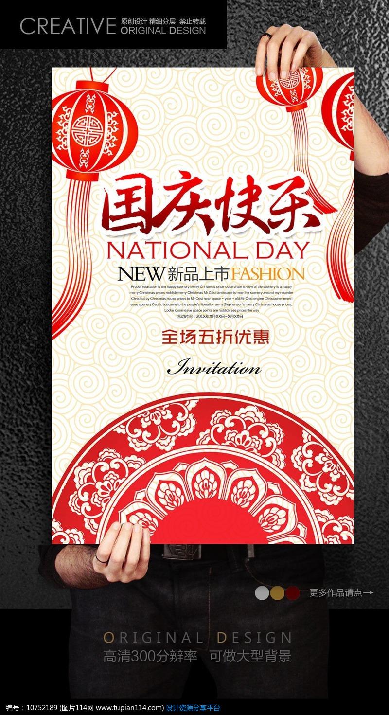 国庆快乐商场宣传海报设计设计素材免费下载_国庆节