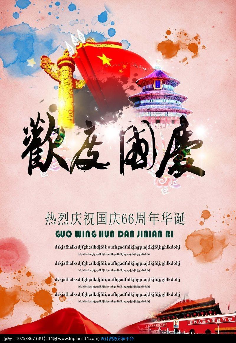 [原创] 彩墨欢度国庆宣传海报模板