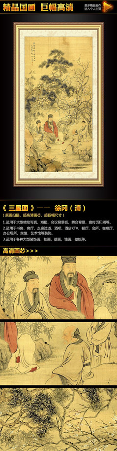 徐冈《三星图》国画装饰画模板