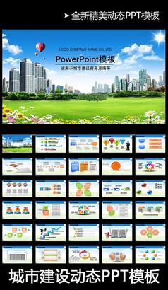 城市发展规划招商引资文明城动态PPT模板