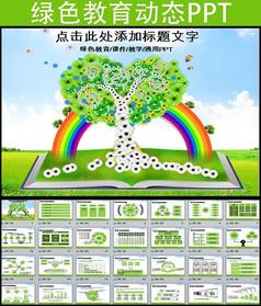 清新绿色教育教学学校课件培训动态PPT模板