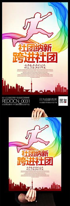 大学社团招新招聘海报设计