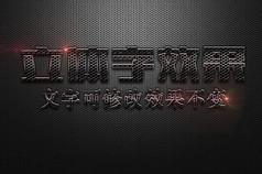金属网格纹理特效金属立体字