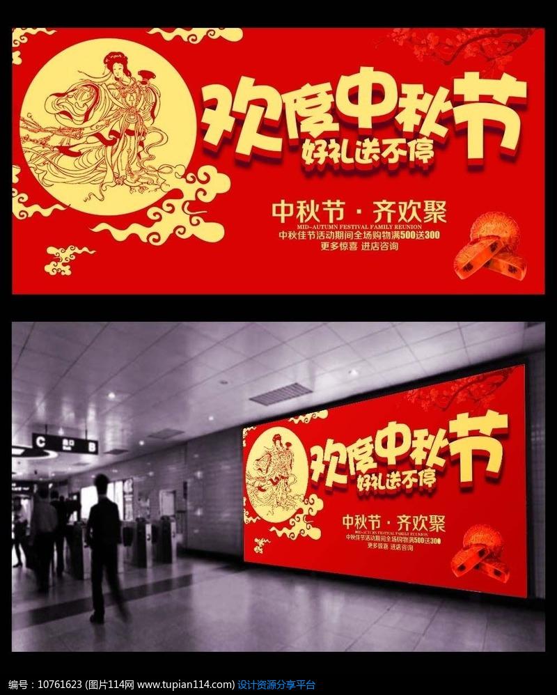 [原创] 欢度中秋节节日海报设计