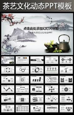 中国风茶文化茶礼艺术茶叶PPT模板下载