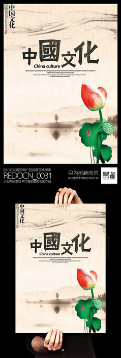 创意中国文化海报设计
