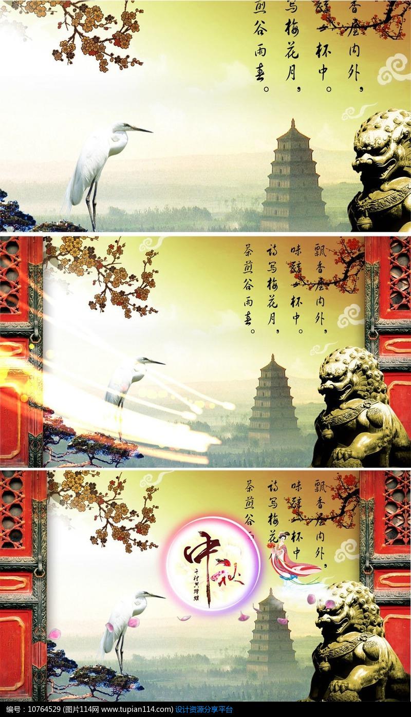 2015中秋节视频片头视频素材