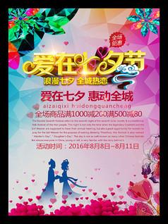 七夕情人节活动海报展板