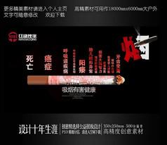 吸烟的危害创意禁烟公益海报设计