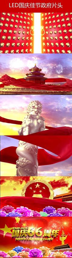 最新国庆党政三维片头视频素材