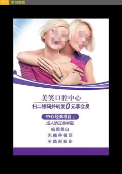 牙齿美容宣传海报模板