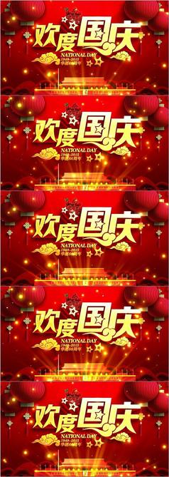 国庆66周年舞台背景视频素材