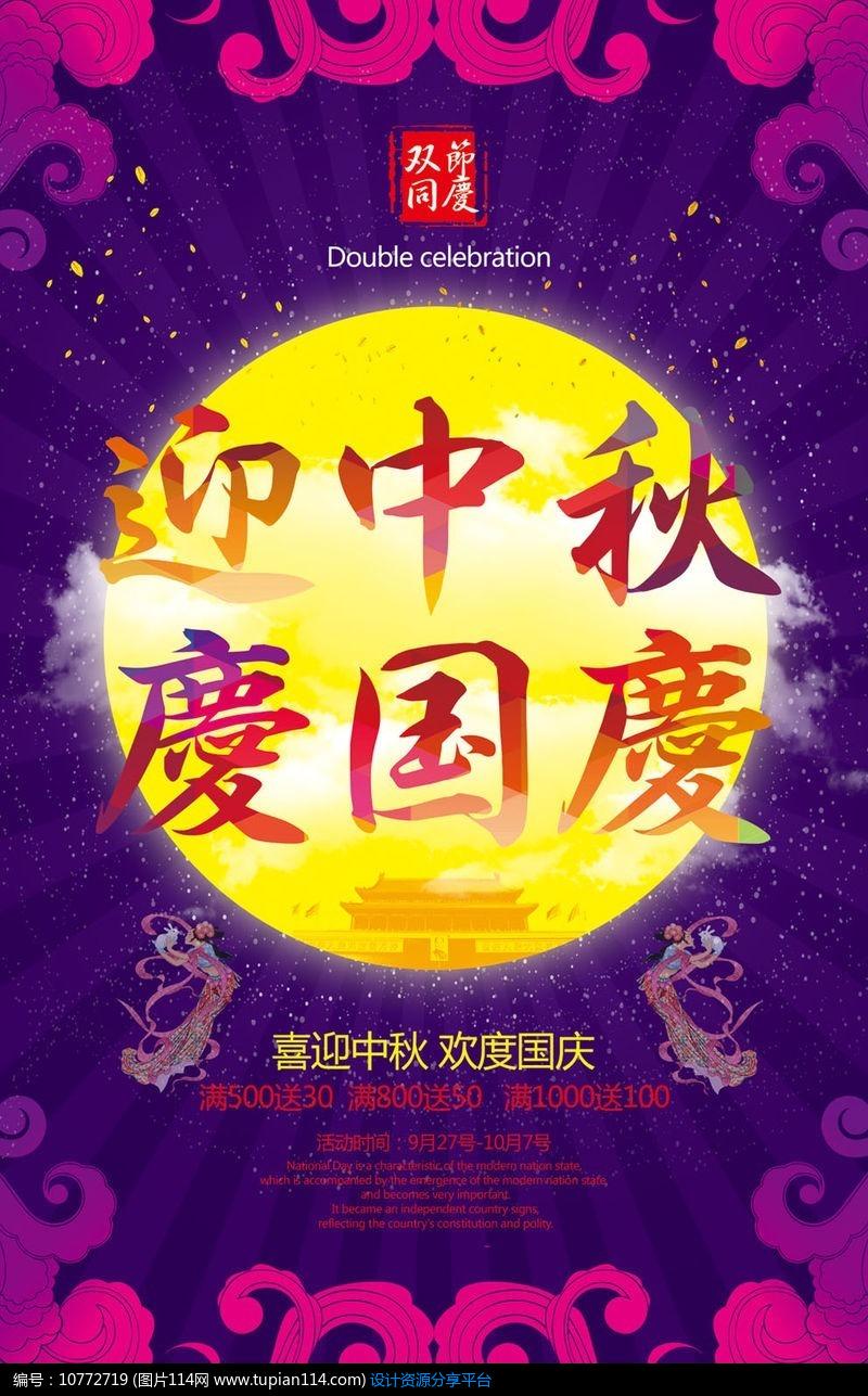 [原创] 迎中秋庆国庆活动海报设计