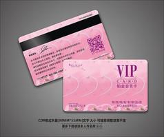 精美美容会所VIP会员卡