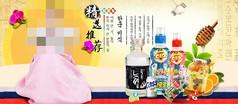 淘宝天猫韩国美食海报设计
