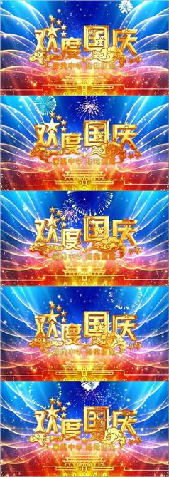 大气国庆节舞台led视频素材