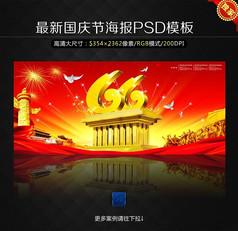 红色喜庆国庆66周年图片设计