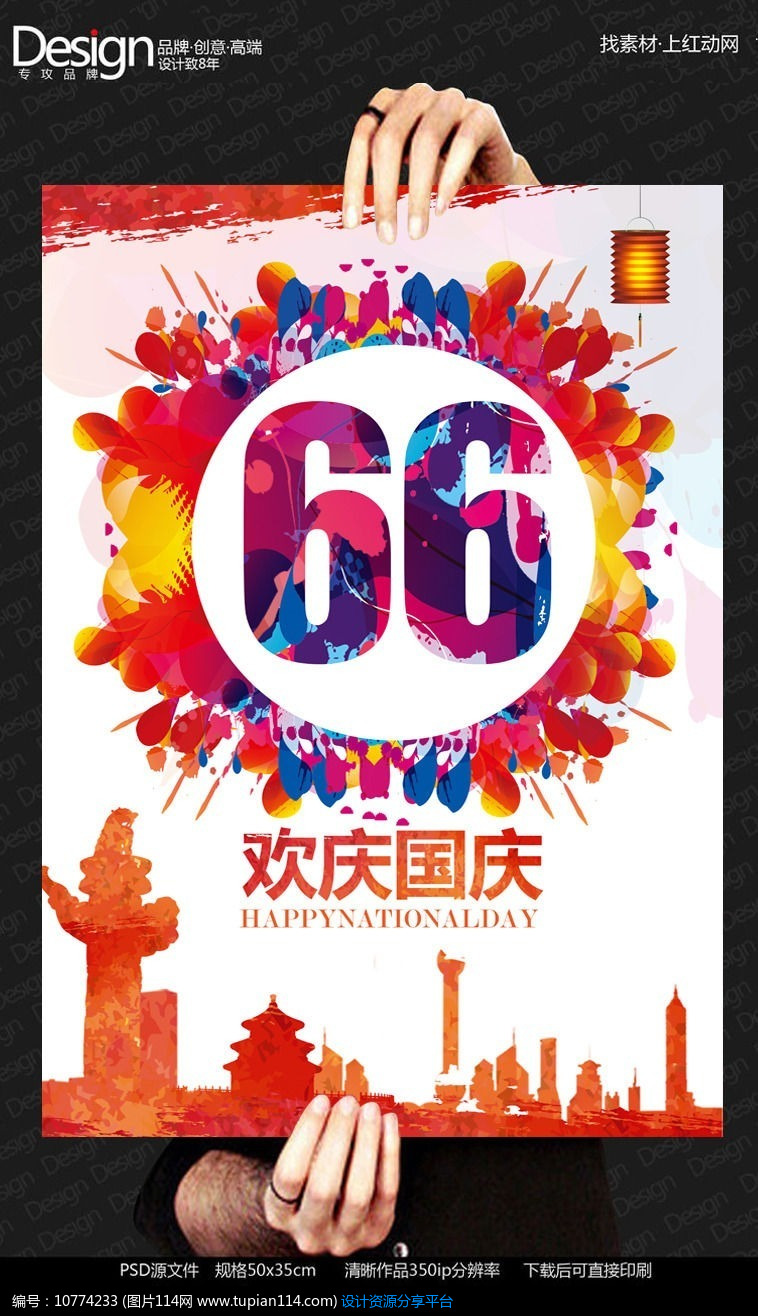 [原创] 炫彩创意国庆节宣传海报设计