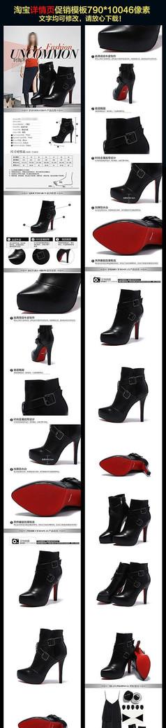 淘寶網店高跟鞋女靴詳情頁