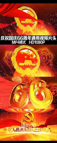 庆祝国庆66周年通用片头视频素材