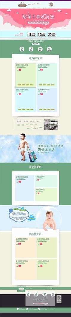 淘宝母婴用品首页设计