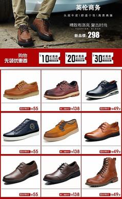 淘宝店铺男鞋关联销售模板设计图片下载