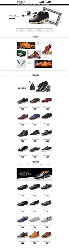 淘宝网店男鞋关联销售模板设计