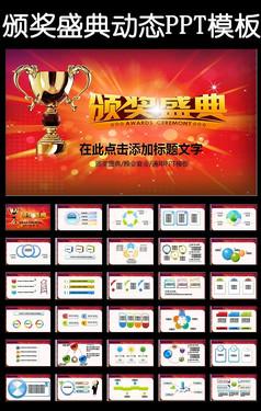 2015年颁奖典礼颁奖盛典晚会PPT模板