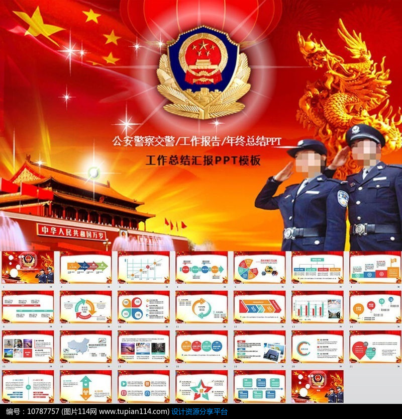 公安警察交警工作报告年终总结PPT模板