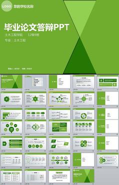 绿色清新简洁毕业答辩论文PPT模板
