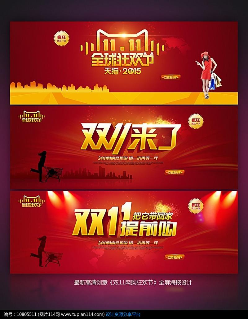 [原创] 淘宝2015双11促销海报设计