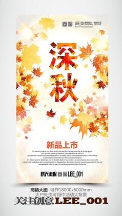 秋季促销海报模版