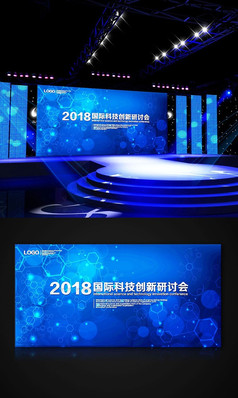 蓝色科技企业展板会议背景