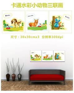 卡通水彩小动物装饰画无框画三联画04