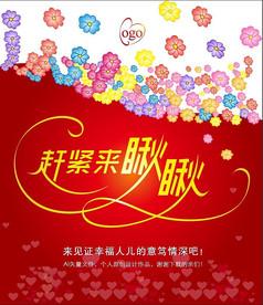 喜庆海报背景图