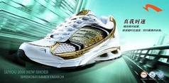 运动跑鞋招贴海报PSD素材