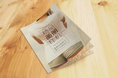 桌面背景翘起封皮的书籍画册样机