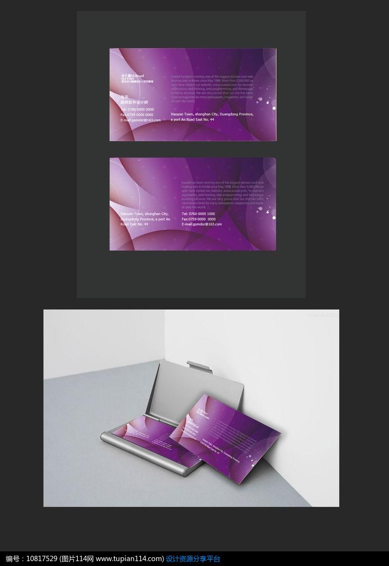 [原创] 紫色名片背景图片