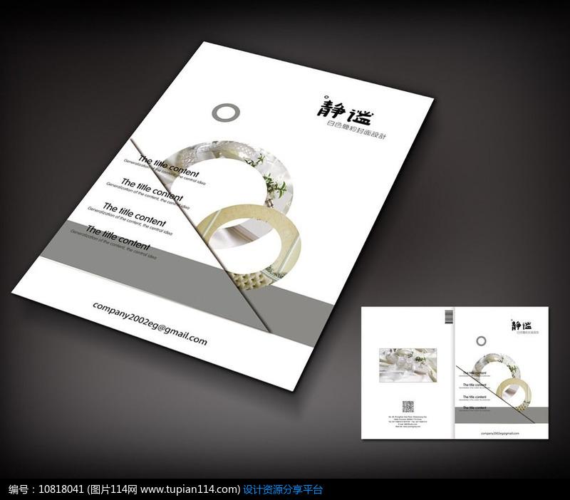 [原创] 白色简洁书籍杂志封面设计