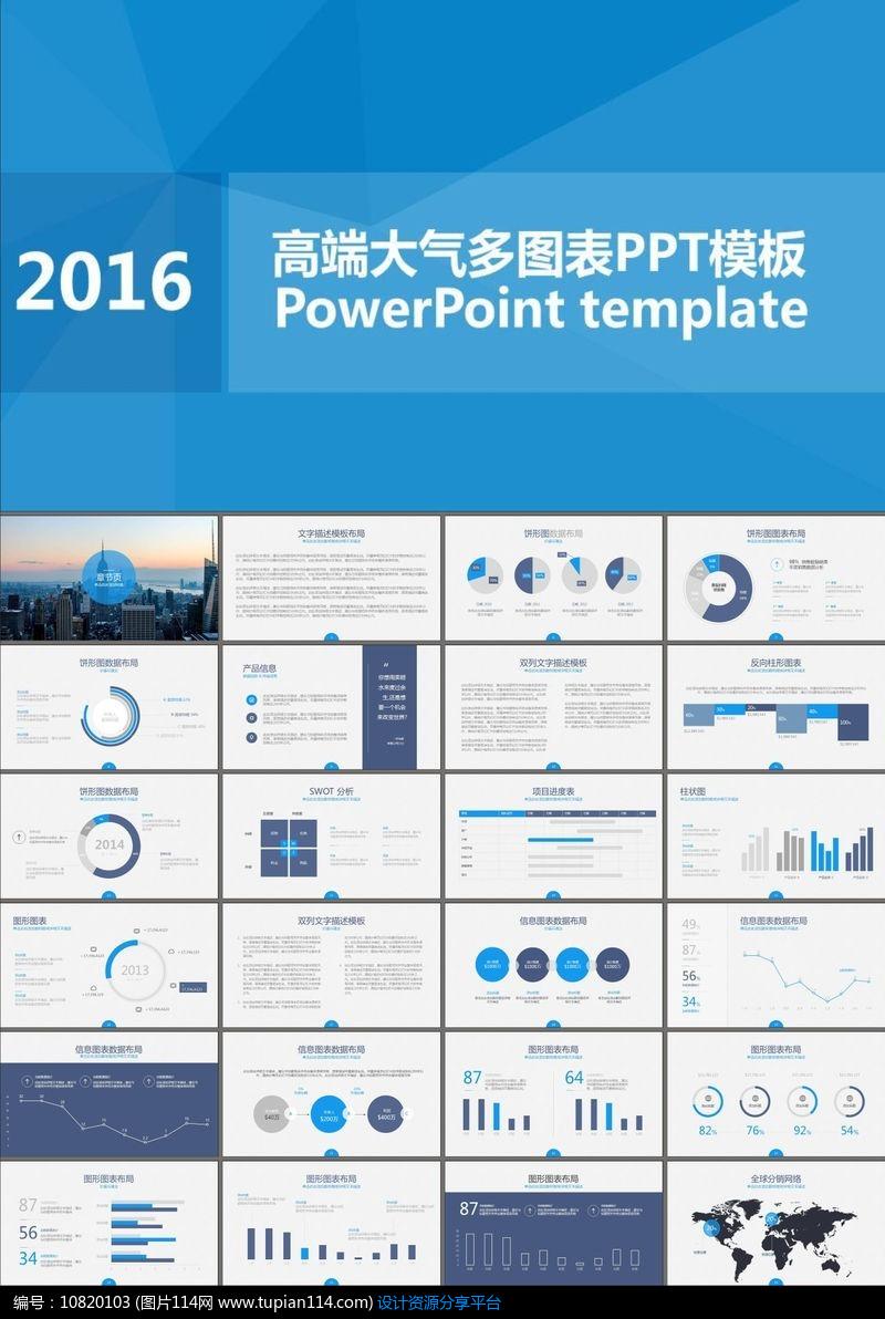 商业策划书工作总结企业介绍PPT模板