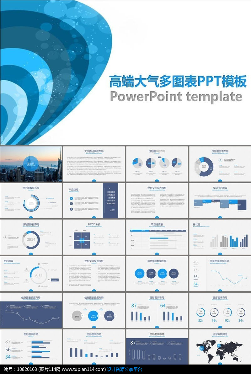 商业策划书团队介绍工作总结PPT模板