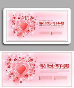 红色爱心母亲节展板背景板设计